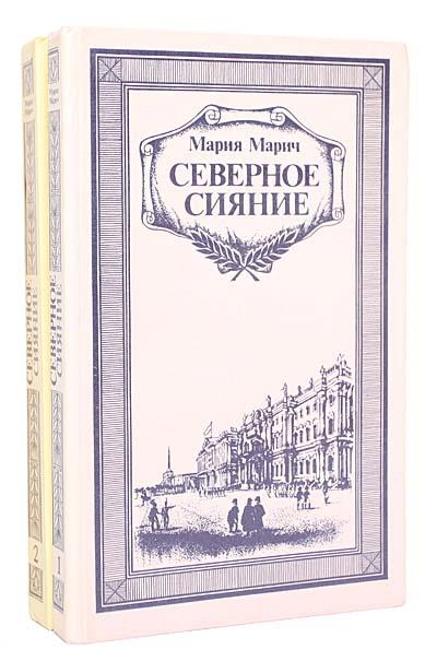 Северное сияние (комплект из 2 книг)