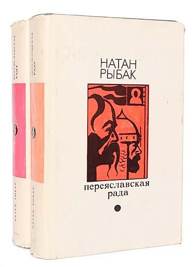 Переяславская рада (комплект из 2 книг)