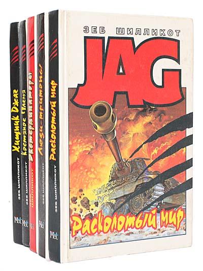 JAG (комплект из 5 книг)