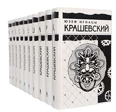 Юзеф Игнацы Крашевский. Собрание сочинений в 10 томах (комплект из 10 книг)