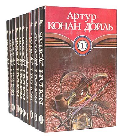 Артур Конан Дойль. Собрание сочинений в 10 томах (комплект)