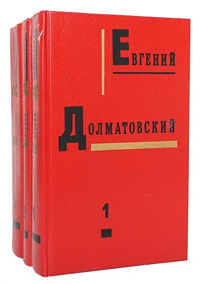 Евгений Долматовский. Собрание сочинений в 3 томах (комплект из 3 книг)