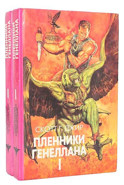 Пленники Генеллана (комплект из 2 книг)