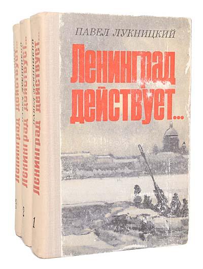 Ленинград действует... (комплект из 3 книг)