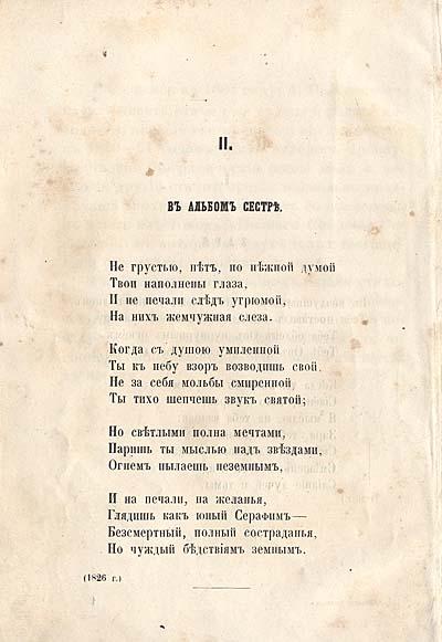 А. С. Хомяков. Стихотворения