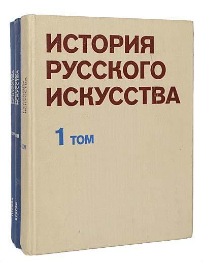 История русского искусства (комплект из 3 книг)