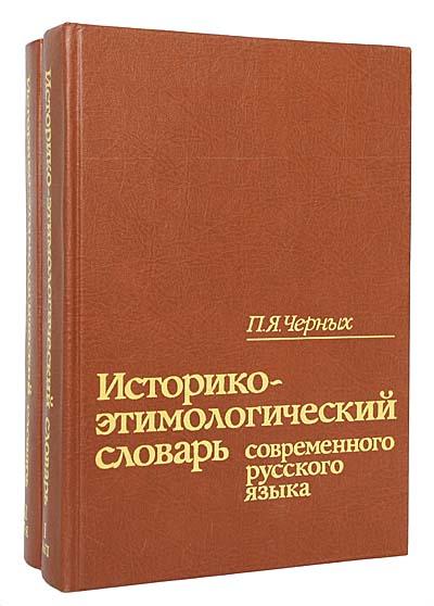 Историко-этимологический словарь современного русского языка (комплект из 2 книг)