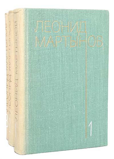 Леонид Мартынов. Собрание сочинений в 3 томах (комплект из 3 книг)