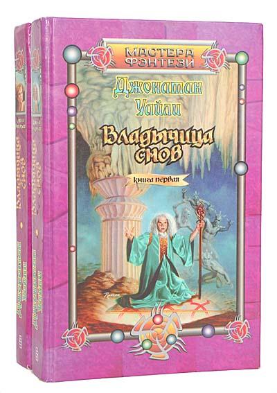 Владычица снов (комплект из 2 книг)