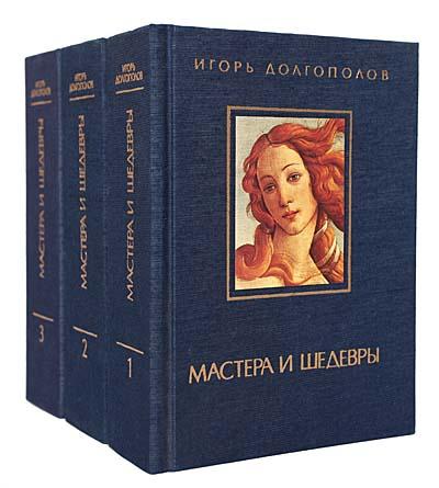Мастера и шедевры (комплект из 3 книг)