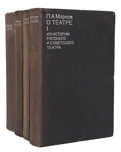 П. А. Марков. О театре (комплект из 4 книг)