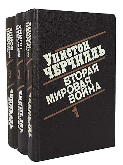 Вторая мировая война (комплект из 3 книг)