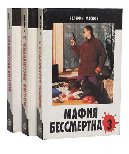 Мафия бессмертна (комплект из 3 книг)