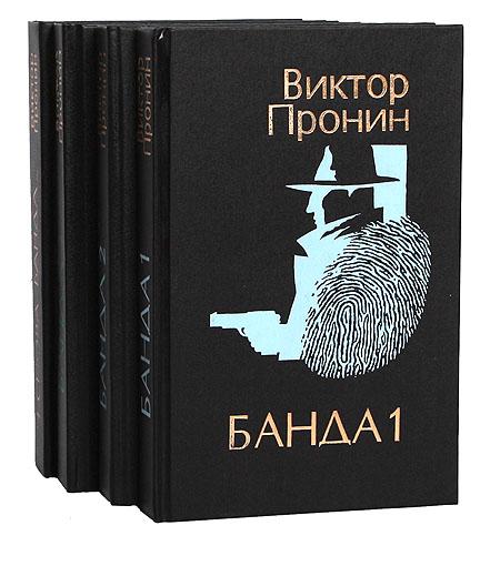 Банда (комплект из 4 книг)