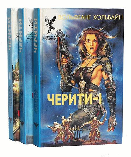 Черити (комплект из 3 книг)