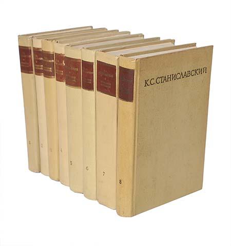 К. С. Станиславский. Собрание сочинений в 8 томах (комплект из 8 книг)