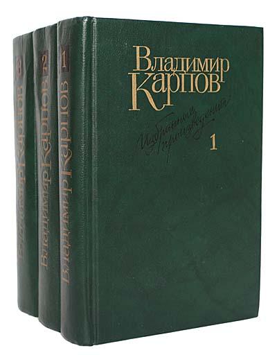 Владимир Карпов. Избранные произведения в 3 томах (комплект)