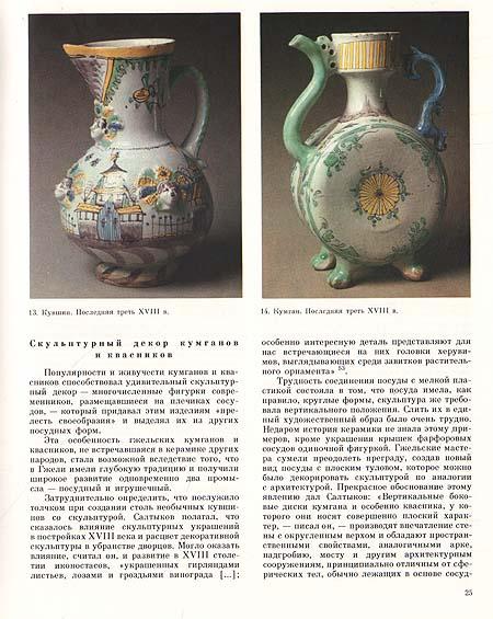 Керамика Гжели XVIII-XX веков