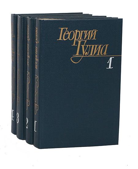 Георгий Гулиа. Собрание сочинений в 4 томах (комплект из 4 книг)