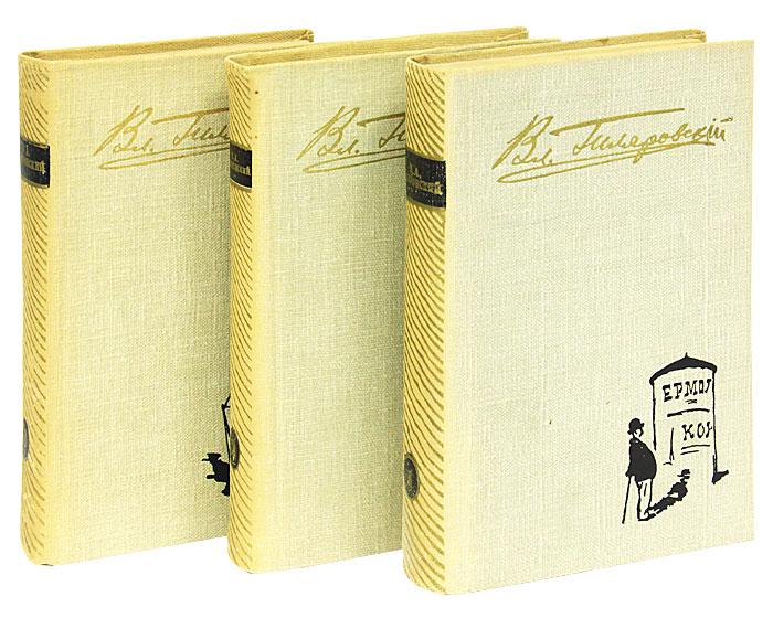 Вл. Гиляровский. Избранное в 3 томах (комплект)