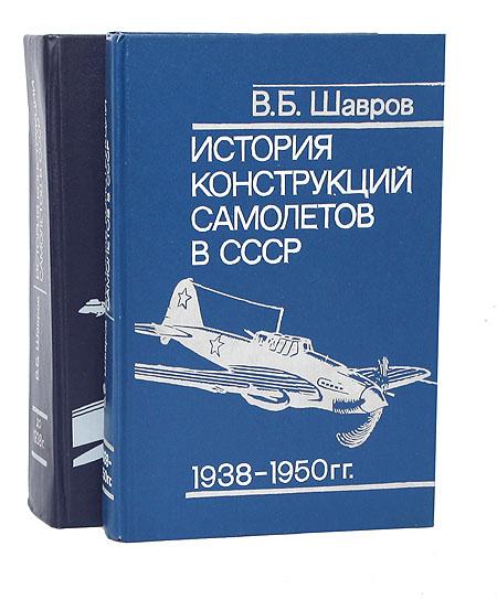 История конструкций самолетов в СССР до 1938 г., 1938-1950 гг. (комплект из 2 книг)