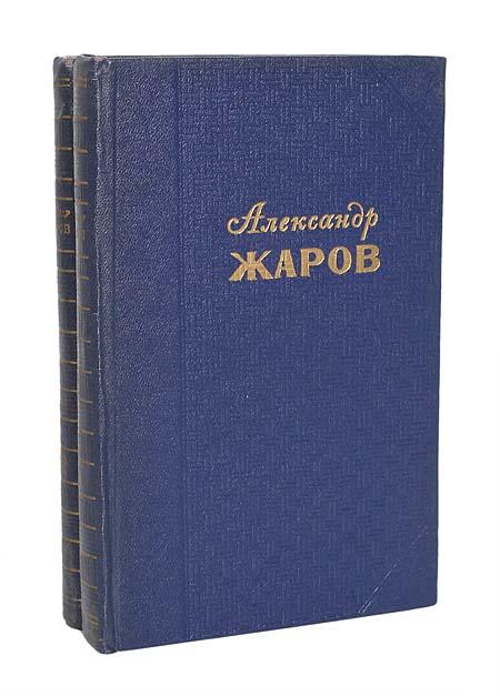 Александр Жаров. Избранные произведения в 2 томах (комплект из 2 книг)