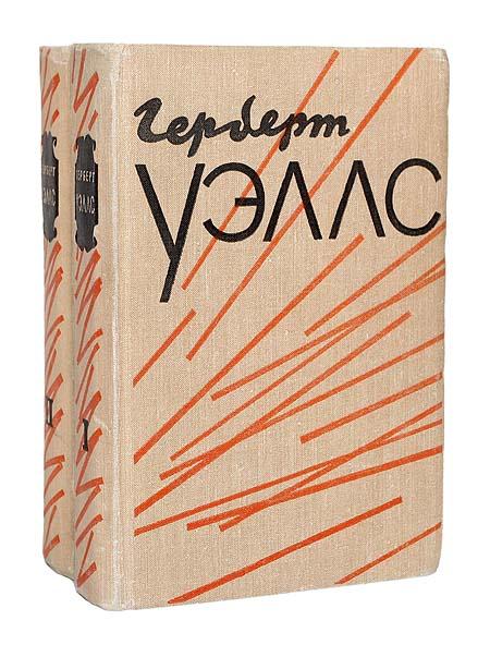 Герберт Уэллс. Избранное в 2 томах (комплект из 2 книг)