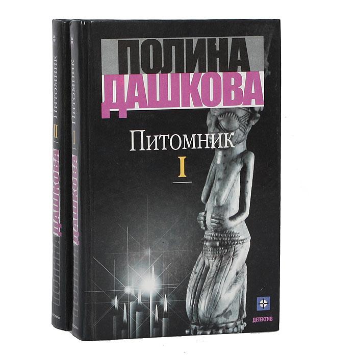 Питомник (комплект из 2 книг)