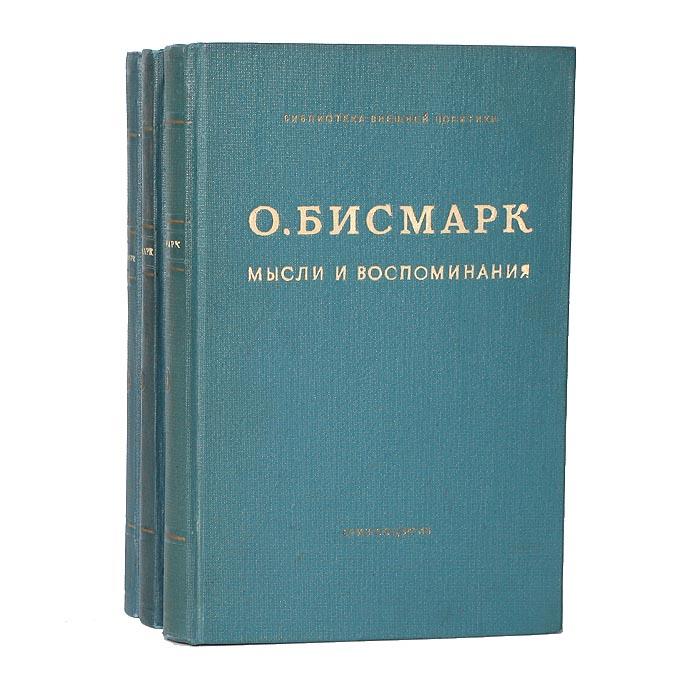 О. Бисмарк. Мысли и воспоминания (комплект из 3 книг)