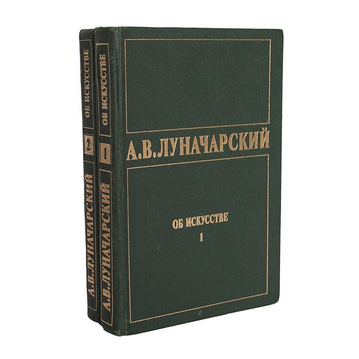А. В. Луначарский. Об искусстве. В 2 томах (комплект из 2 книг)