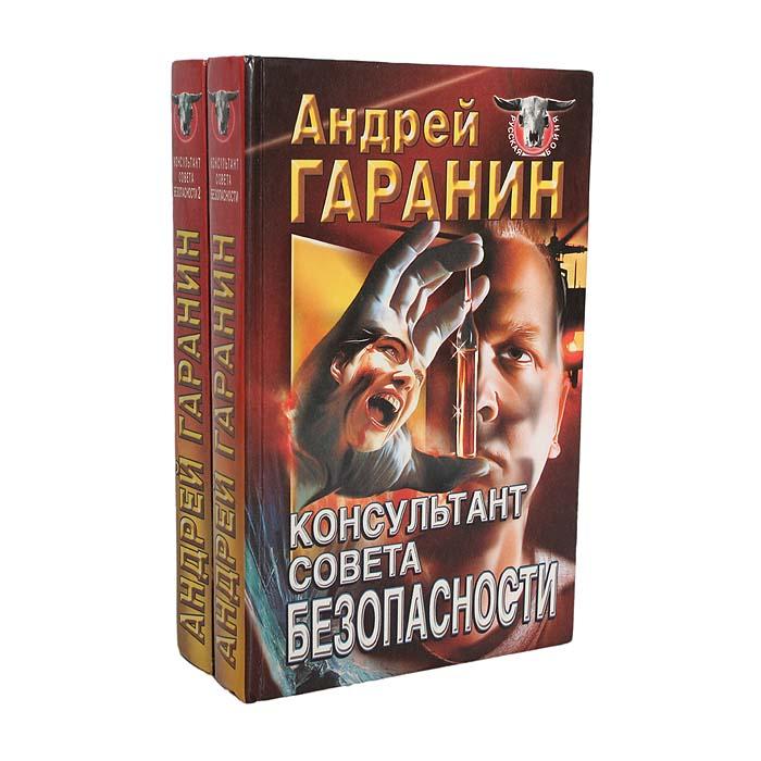 Консультант Совета безопасности (комплект из 2 книг)