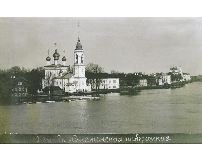 Вологда. Почтовая открытка / Vologda: Postcards