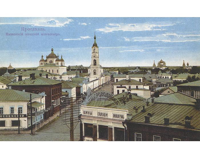 ���������. �������� �������� / Yaroslavl: Postcards
