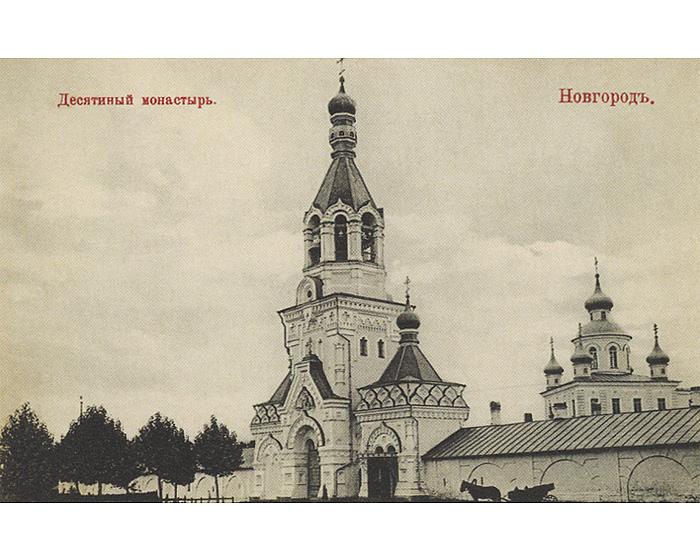 Великий Новгород. Почтовая открытка / Veliky Novgorod. Postcards
