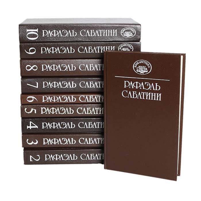 Рафаэль Сабатини. Собрание сочинений в 10 томах (комплект)