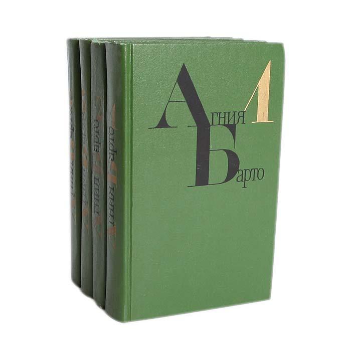 Агния Барто. Собрание сочинений в 4 томах (комплект из 4 книг)