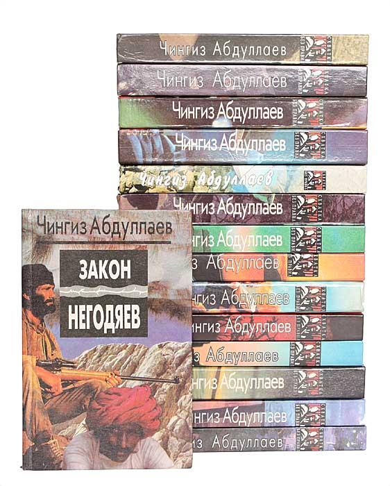 Чингиз Абдуллаев (комплект из 15 книг)