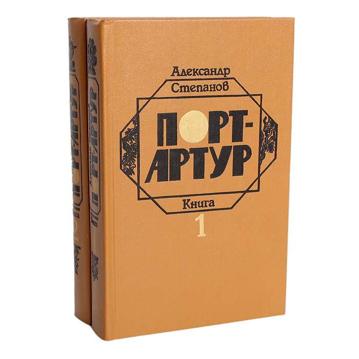 Порт-Артур (комплект из 2 книг)