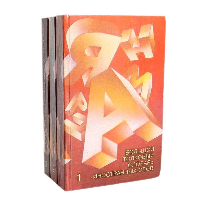 Большой толковый словарь иностранных слов (комплект из 3 книг)