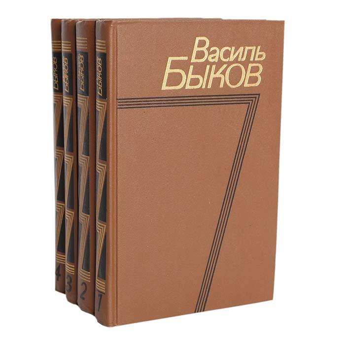 Василь Быков. Собрание сочинений в 4 томах (комплект из 4 книг)