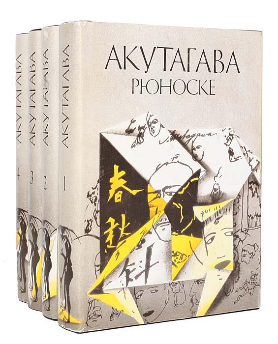 Акутагава Рюноске. Сочинения в 4 томах (комплект)