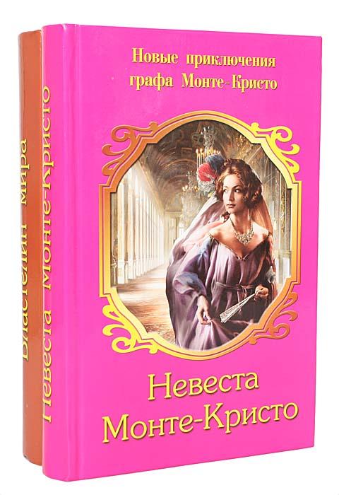 Новые приключения графа Монте-Кристо (комплект из 2 книг)