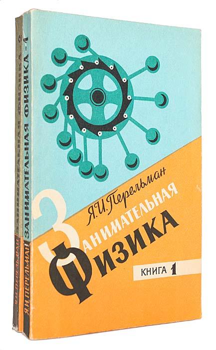 Занимательная физика (комплект из 2 книг)