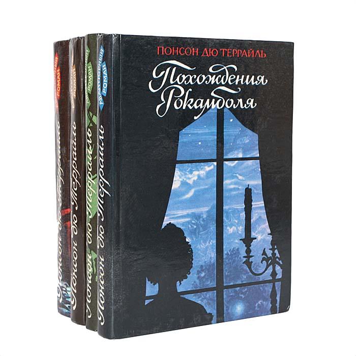 Похождения Рокамболя (комплект из 4 книг)