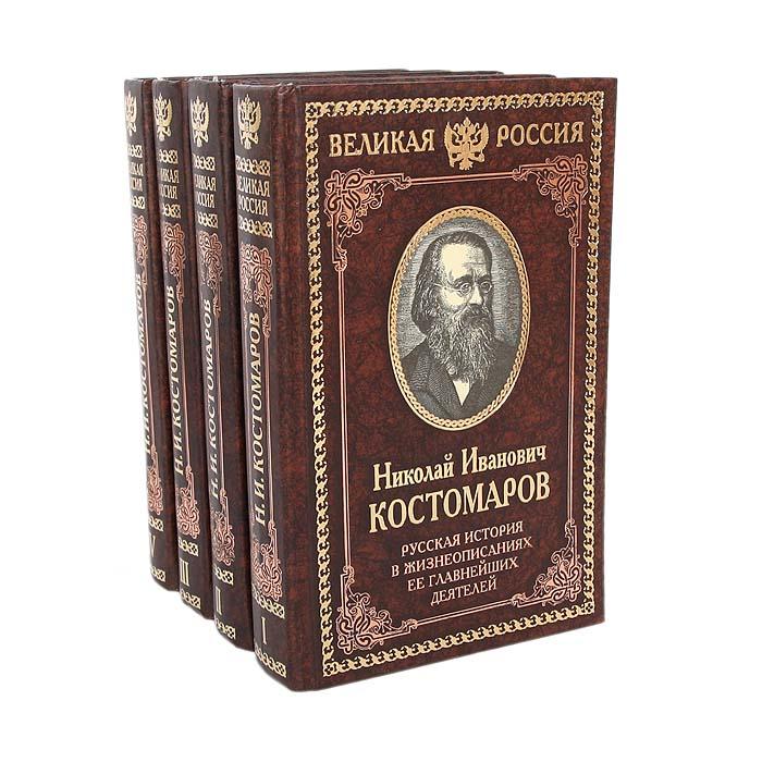 Русская история в жизнеописаниях ее главнейших деятелей (комплект из 4 книг)