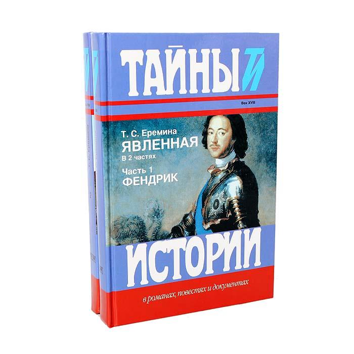 Явленная (комплект из 2 книг)