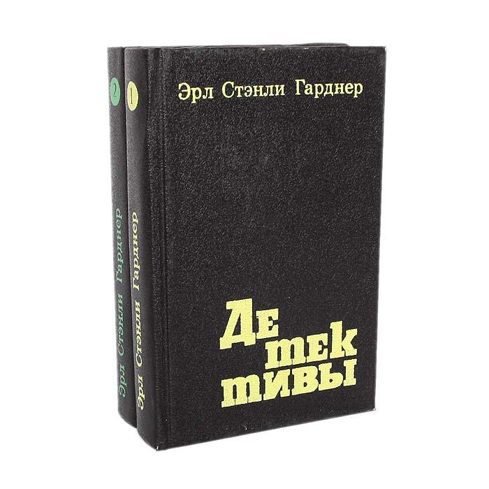 Эрл Стенли Гарднер. Детективы (комплект из 2 книг)