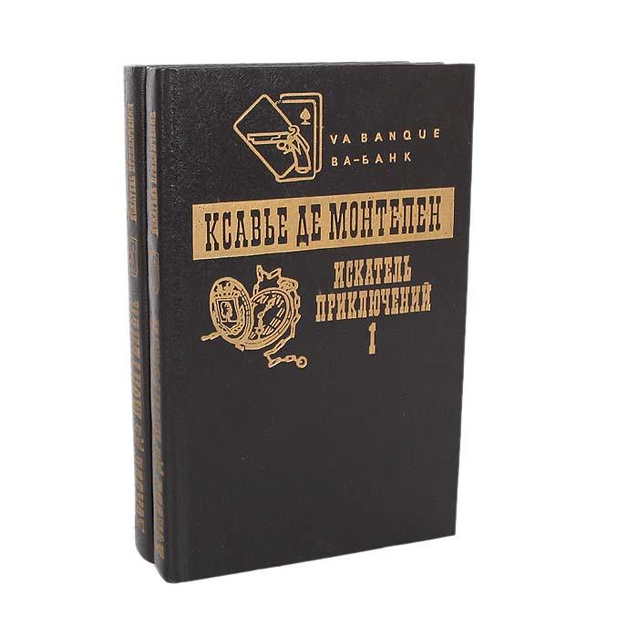 Искатель приключений (комплект из 2 книг)