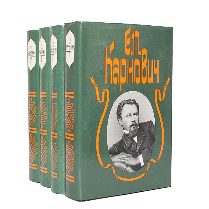 Е. П. Карнович. Собрание сочинений в 4 томах (комплект из 4 книг)