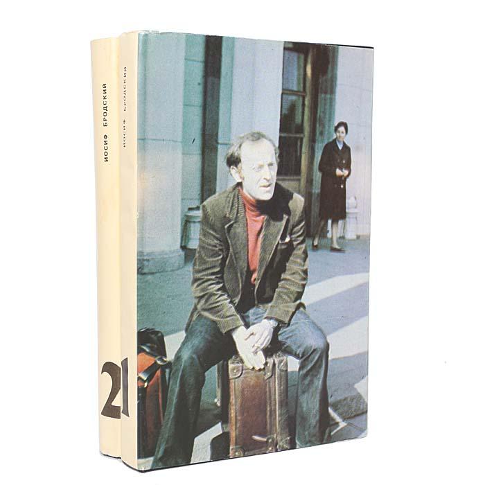 Иосиф Бродский. Форма времени (комплект из 2 книг)